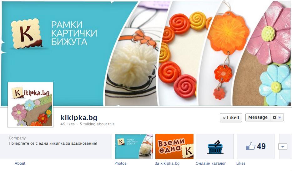 Дизайна за Timeline на kikipka.bg